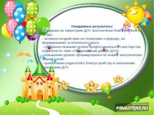 http://aida.ucoz.ru Ожидаемые результаты: - создание на территории ДОУ эколо