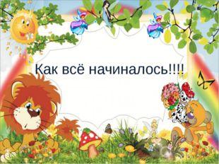 Как всё начиналось!!!! http://aida.ucoz.ru