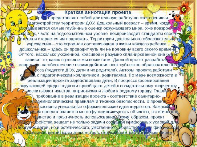 http://aida.ucoz.ru Краткая аннотация проекта Проект представляет собой дли...