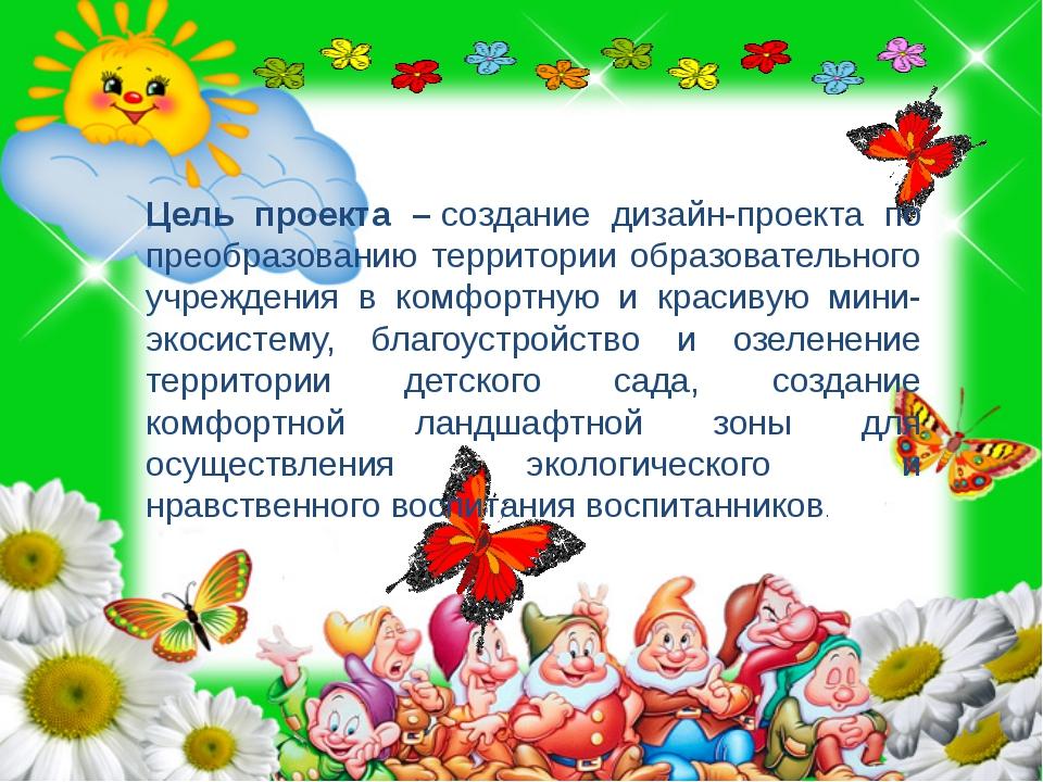 http://aida.ucoz.ru Цель проекта –создание дизайн-проекта по преобразованию...