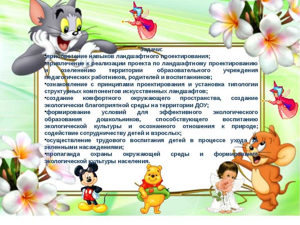 http://aida.ucoz.ru Задачи: приобретение навыков ландшафтного проектирования...