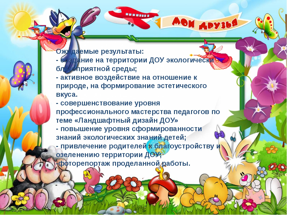http://aida.ucoz.ru Ожидаемые результаты: - создание на территории ДОУ эколо...