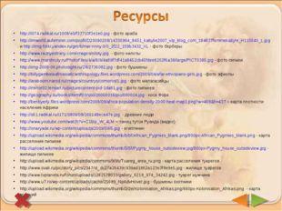 http://i074.radikal.ru/1008/e0/f37710f3e1e0.jpg - фото араба http://imworld.a