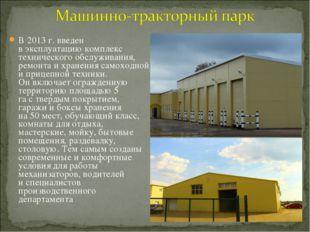 В2013г. введен вэксплуатацию комплекс технического обслуживания, ремонта и