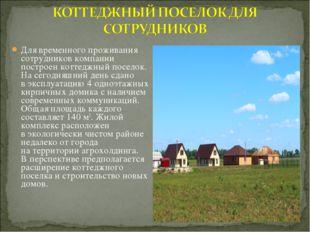 Для временного проживания сотрудников компании построен коттеджный поселок. Н