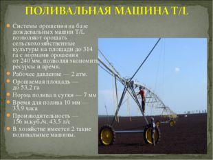 Системы орошения набазе дождевальных машин T/L позволяют орошать сельскохозя