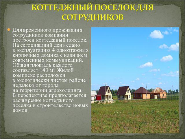 Для временного проживания сотрудников компании построен коттеджный поселок. Н...