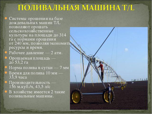 Системы орошения набазе дождевальных машин T/L позволяют орошать сельскохозя...