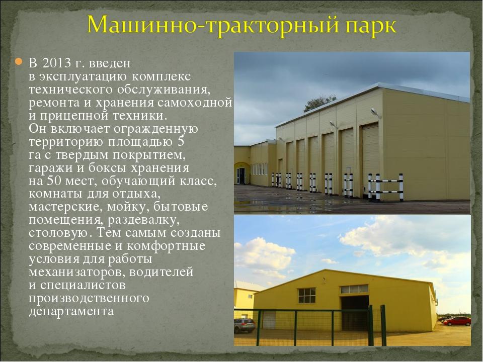 В2013г. введен вэксплуатацию комплекс технического обслуживания, ремонта и...