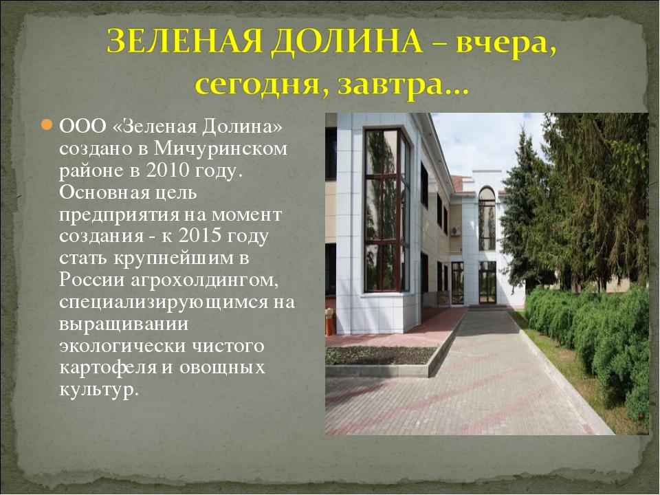 ООО «Зеленая Долина» создано в Мичуринском районе в 2010 году. Основная цель...