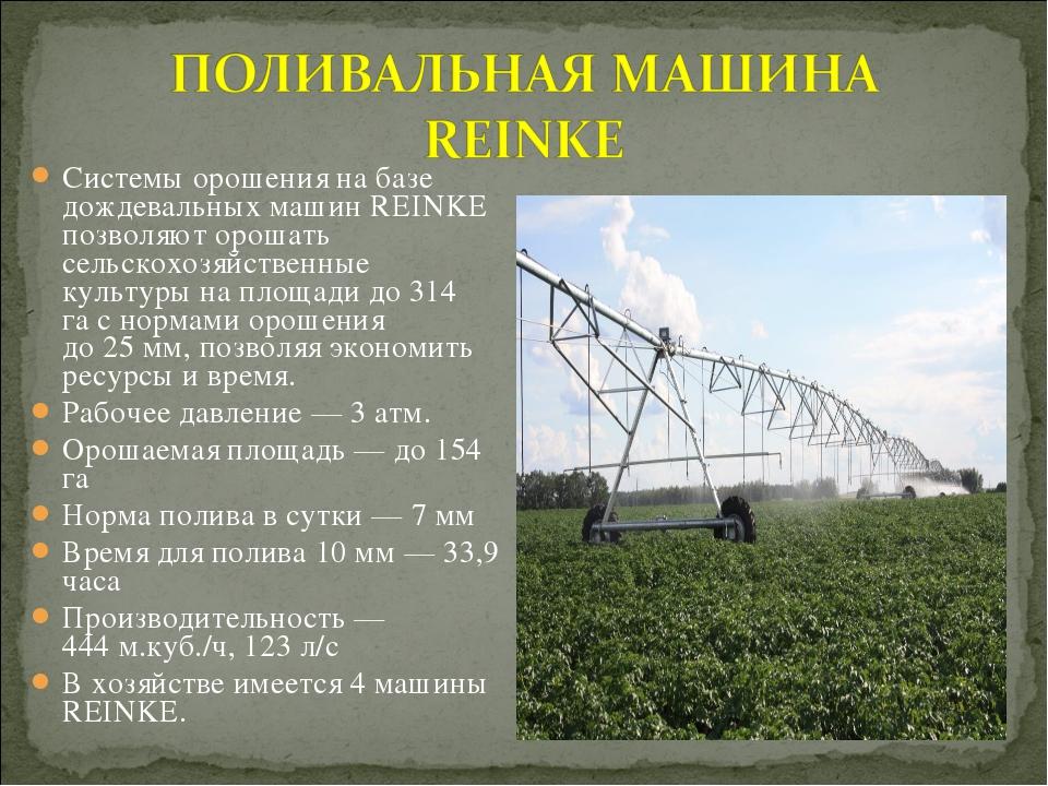 Системы орошения набазе дождевальных машин REINKE позволяют орошать сельскох...