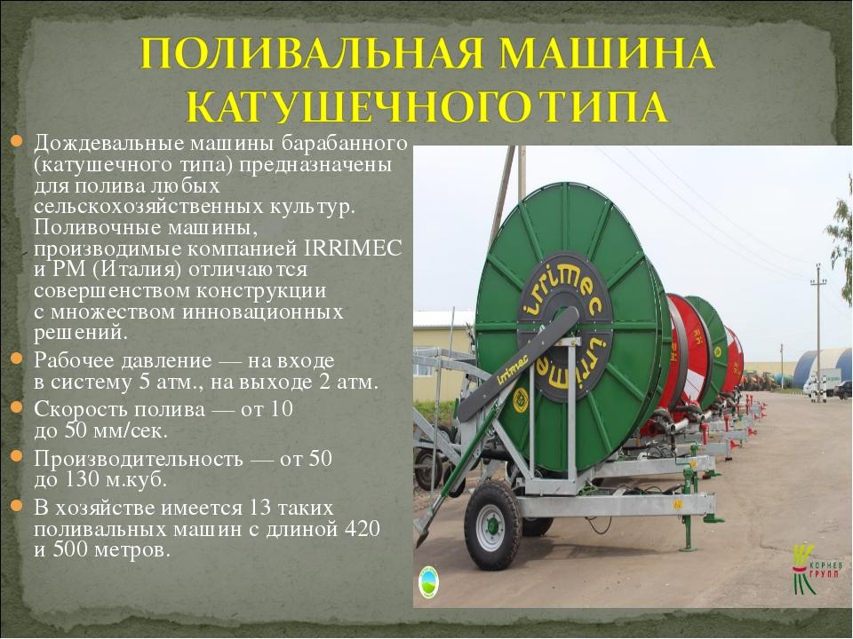Дождевальные машины барабанного (катушечного типа) предназначены для полива л...