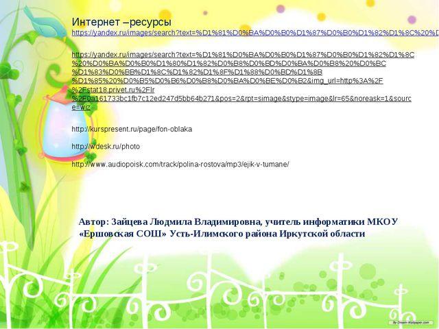Интернет –ресурсы https://yandex.ru/images/search?text=%D1%81%D0%BA%D0%B0%D1%...