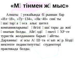 «Мәтінмен жұмыс» Алматы әуежайында бұрыннан бар «Ил−18», «Ту−134», «Як−40» си