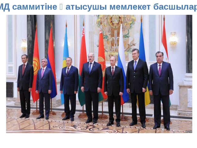 ТМД саммитіне қатысушы мемлекет басшылары
