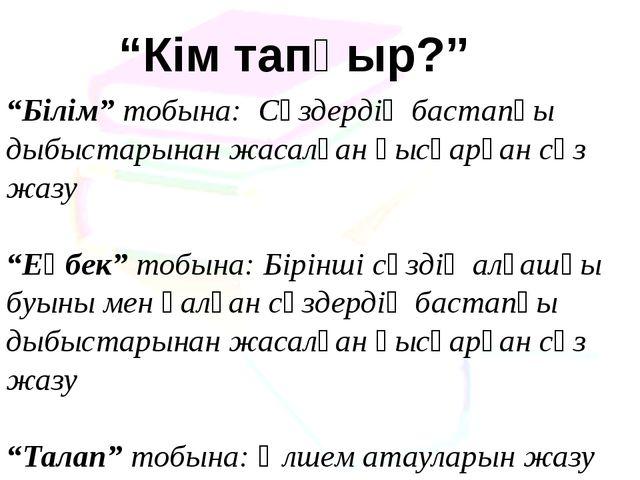 """""""Кім тапқыр?"""" """"Білім"""" тобына: Сөздердің бастапқы дыбыстарынан жасалған қысқар..."""