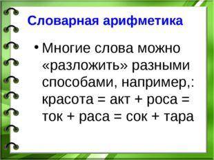 Словарная арифметика Многие слова можно «разложить» разными способами, наприм