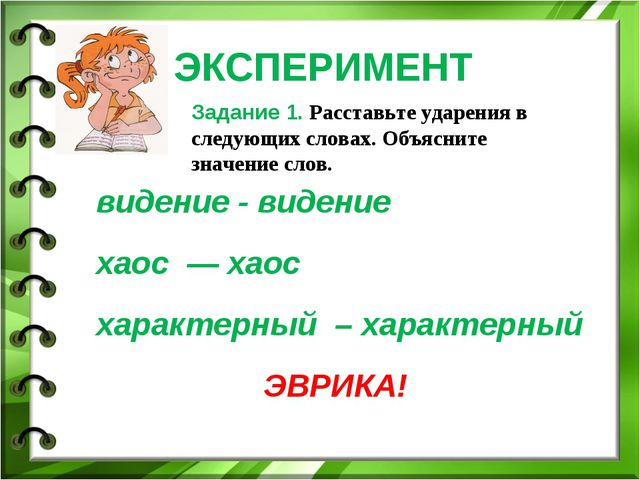 ЭКСПЕРИМЕНТ Задание 1. Расставьте ударения в следующих словах. Объясните знач...