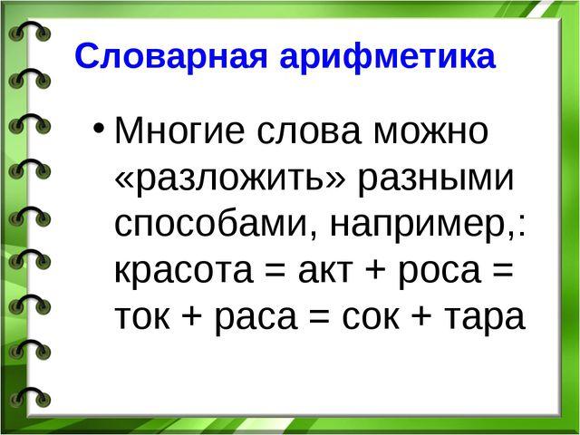 Словарная арифметика Многие слова можно «разложить» разными способами, наприм...