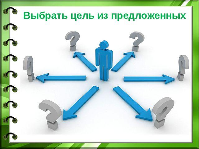 Выбрать цель из предложенных