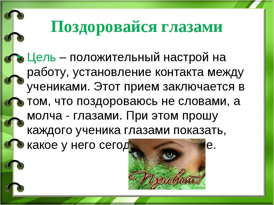 Поздоровайся глазами Цель – положительный настрой на работу, установление кон...