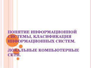 Классификация по назначению Информационно-поисковые системы (ИПС) Управляющие