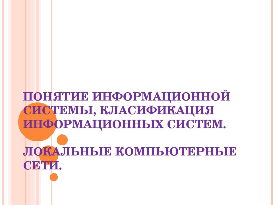 Классификация по назначению Информационно-поисковые системы (ИПС) Управляющие...