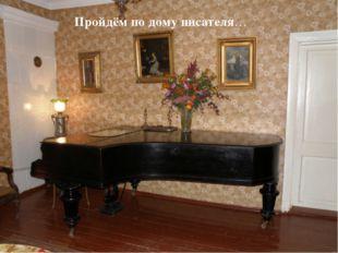 Пройдём по дому писателя…