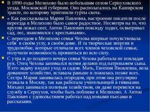 В 1890-годы Мелихово было небольшим селом Серпуховского уезда, Московской гу