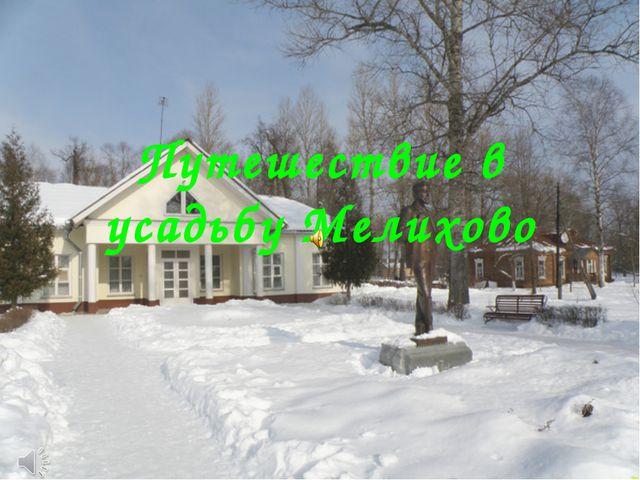 Путешествие в усадьбу Мелихово