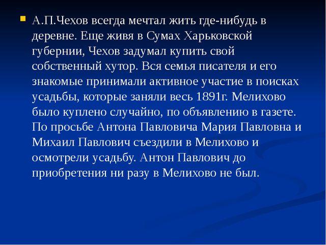 А.П.Чехов всегда мечтал жить где-нибудь в деревне. Еще живя в Сумах Харьковск...