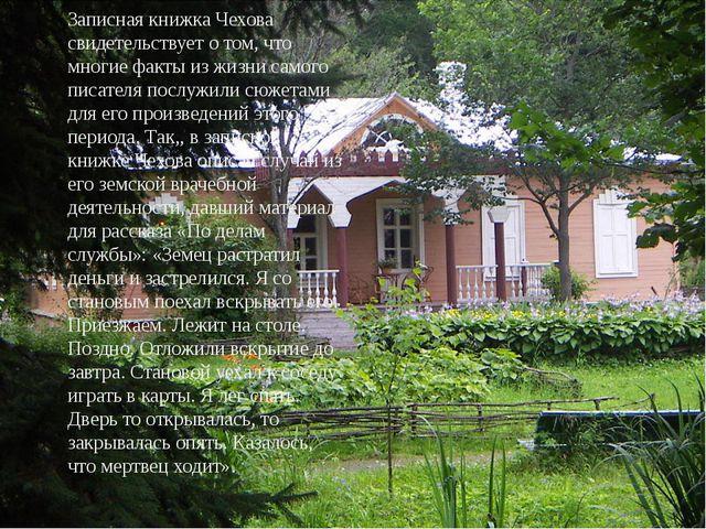 Записная книжка Чехова свидетельствует о том, что многие факты из жизни само...