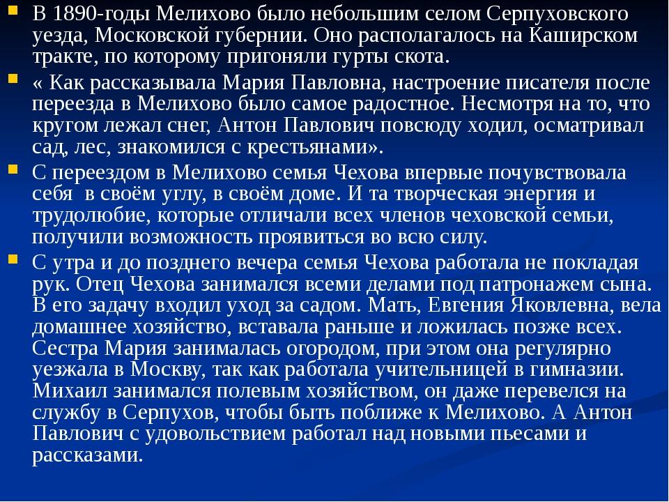 В 1890-годы Мелихово было небольшим селом Серпуховского уезда, Московской гу...