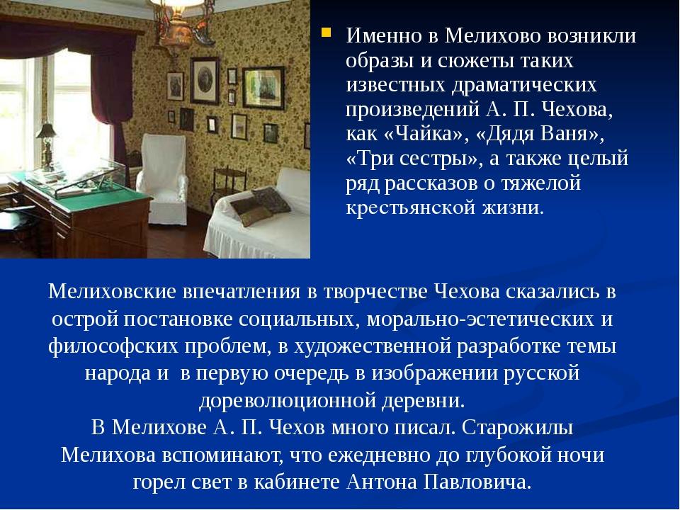 Именно в Мелихово возникли образы и сюжеты таких известных драматических про...