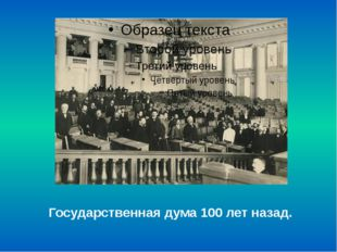 Государственная дума 100 лет назад.