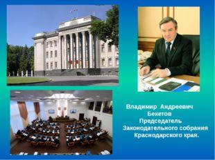 Владимир Андреевич Бекетов Председатель Законодательного собрания Краснодарс