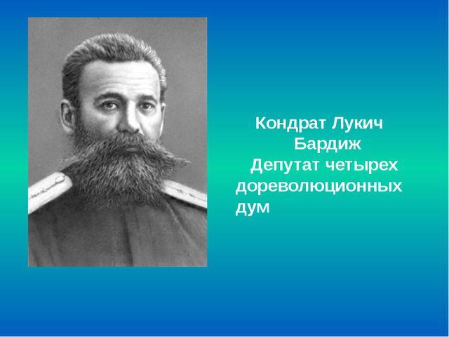 Кондрат Лукич Бардиж Депутат четырех дореволюционных дум