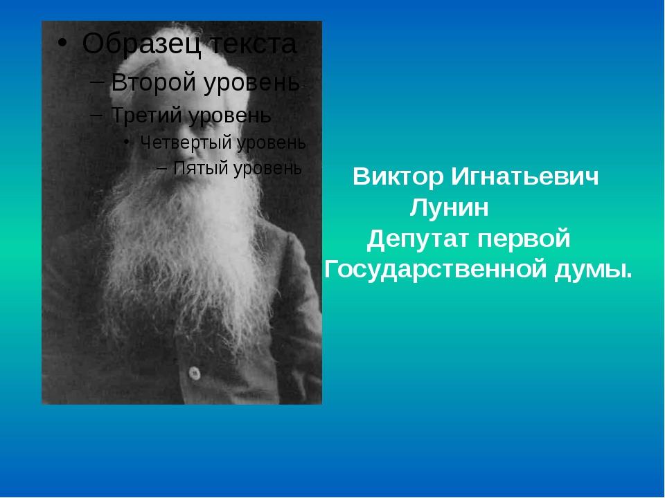 Виктор Игнатьевич Лунин Депутат первой Государственной думы.