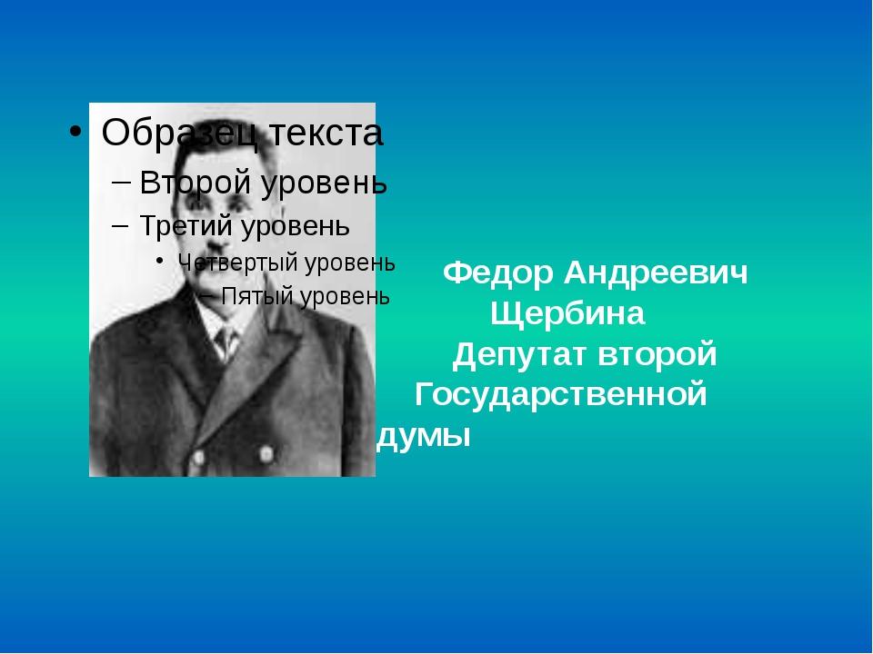 Федор Андреевич Щербина Депутат второй Государственной думы