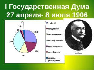 I Государственная Дума 27 апреля- 8 июля 1906 года
