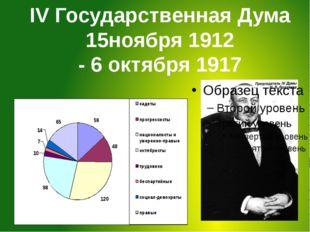 IV Государственная Дума 15ноября 1912 - 6 октября 1917