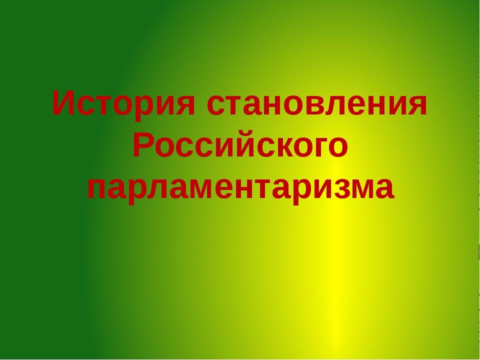 История становления Российского парламентаризма