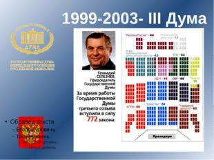 1999-2003- III Дума