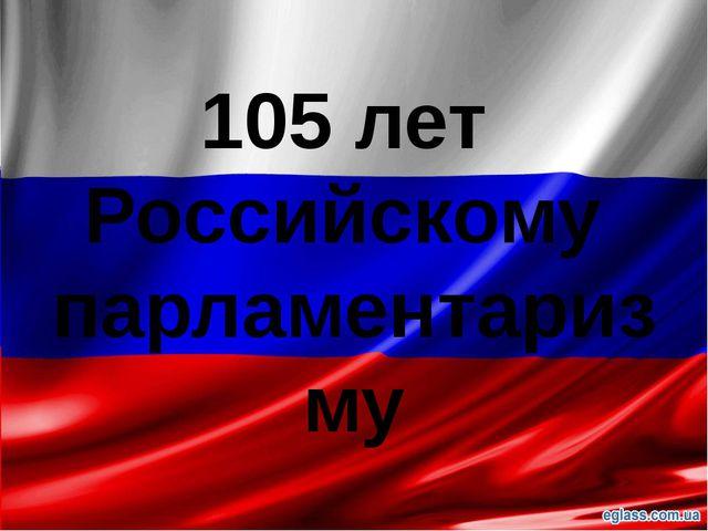 105 лет Российскому парламентаризму