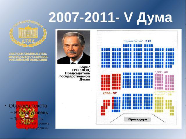 2007-2011- V Дума