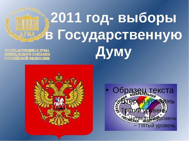 2011 год- выборы в Государственную Думу