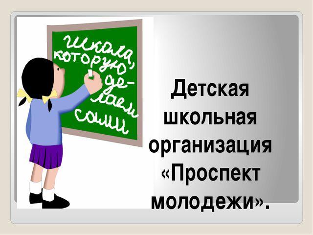 Детская школьная организация «Проспект молодежи».