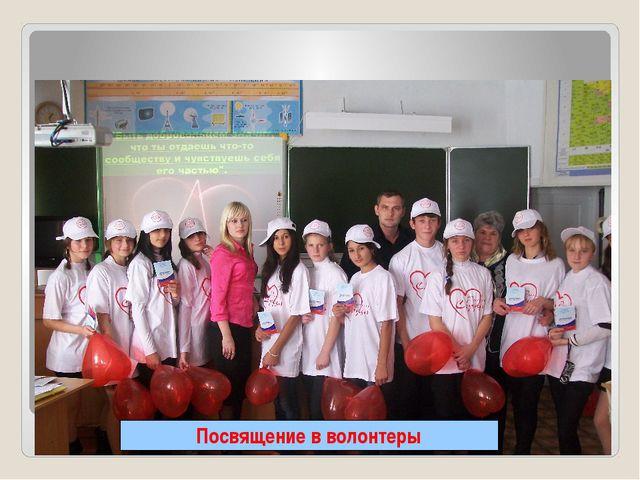 Сотрудничество с Комплексным Молодежным Центром Посвящение в волонтеры