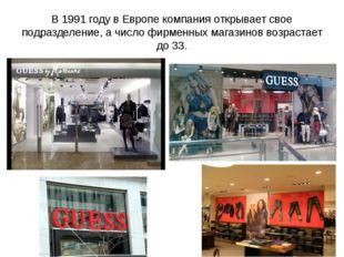 В 1991 году в Европе компания открывает свое подразделение, а число фирменных