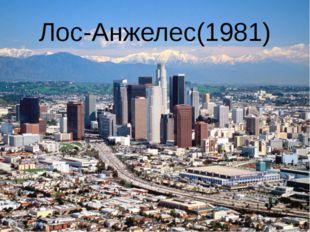 Лос-Анжелес(1981)